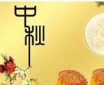 [中秋节作文600字大全]有关中秋节的作文范文200字